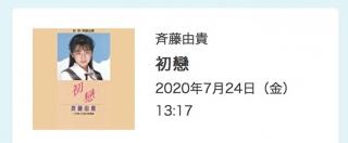 20200724b