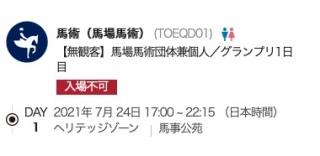 Tokyo2020a