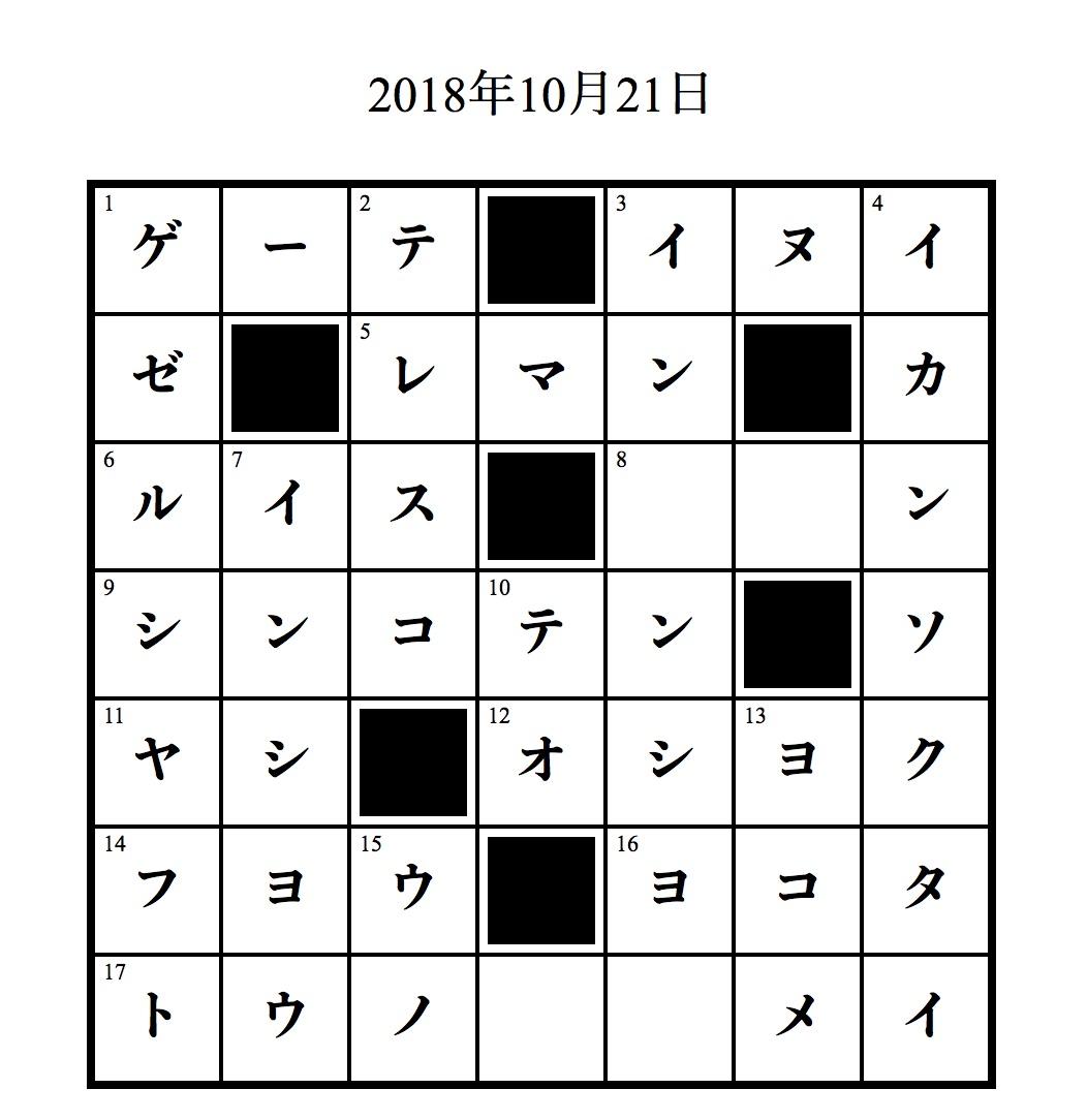 20181021_224011